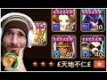 SUMMONERS WAR EU Server Alt RTA Special League D mp3