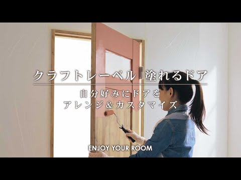 パナソニック 室内ドア クラフトレーベル 塗れるドア