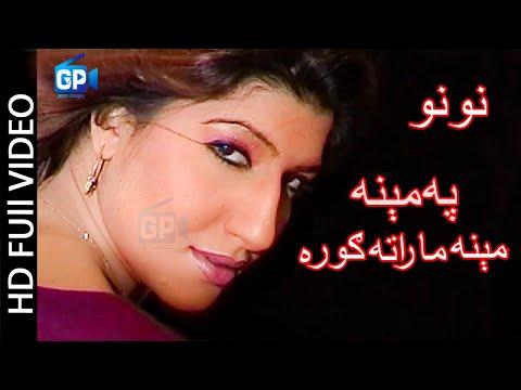 Pashto New Hd Songs 2017 | Pa Mena Mena | Alam Zaib Mujahid | Nono Semi Khan - Pashto Hd Songs 1080p