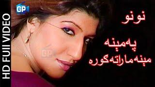 Download Pashto New Hd Songs 2017 | Pa Mena Mena | Alam Zaib Mujahid | Nono Semi Khan - Pashto Hd Songs 1080p MP3 song and Music Video