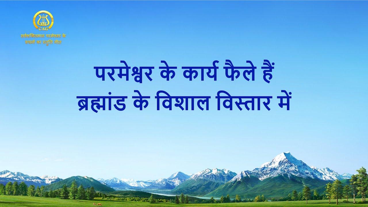 2021 Hindi Christian Song   परमेश्वर के कार्य फैले हैं ब्रह्मांड के विशाल विस्तार में (Lyrics)