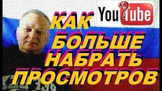 Как больше набрать просмотров на YouTube