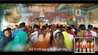 दूधिया खेड़ी माताजी, कनवास | Dudhiya khedi mata ji ka mandir Kanwas
