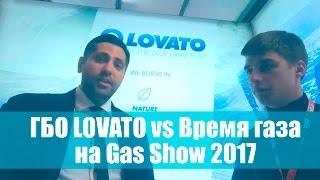 ГБО LOVATO vs Время газа на Gas Show 2017