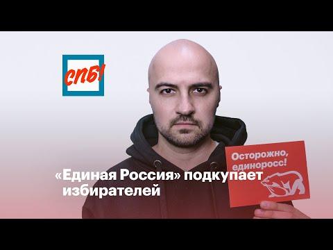 ⚡ «Единая Россия» подкупает избирателей
