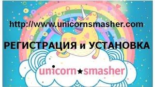 INFINii  Как установить расширение Unicorn smasher /Amazon(, 2016-03-13T20:29:48.000Z)