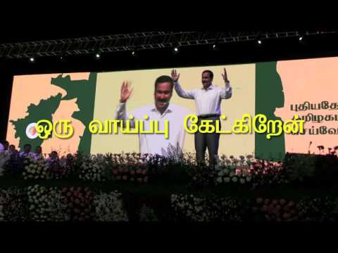 PMK Songs - Maatram Munnetram Anbumani | Tamil Lyric Video