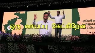 pmk songs maatram munnetram anbumani tamil lyric video