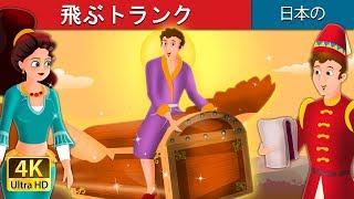 飛ぶトランク | Flying Trunk in Japanese | 昔話 | おとぎ話 | 子供 寝...