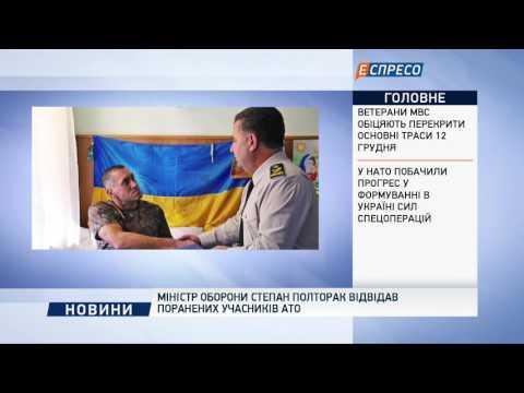 Міністр оборони Степан Полторак відвідав поранених уч...