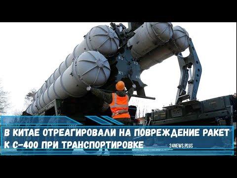 В Китае отреагировали на повреждение ракет к ЗРК С-400 при транспортировке