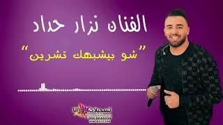 جديد النجم نزار الحداد (شو بيشبهك تشرين)حصريا ٢٠٢٠
