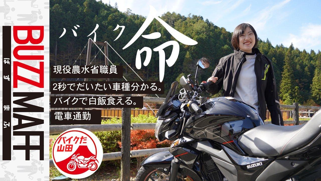 る か バイク 山田
