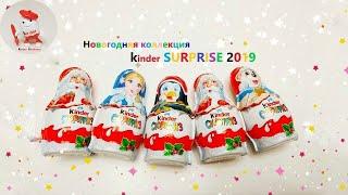 Новогодняя коллекция Киндер Сюрприз 2019 прикольные игрушки на ёлку! Christmas #KinderSurprise!