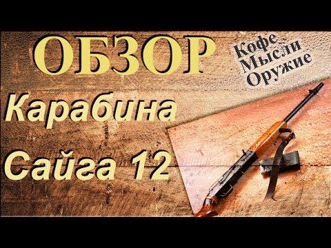 Сайга 12   Обзор   Советы по выбору ружья/карабина для охоты   Карабин Сайга