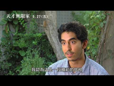 【電影速記】數學天才拉馬努金的一生「天才無限家」 @ 五五二十四的日常 :: 痞客邦