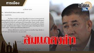 ธรรมนัสล้มแถลงข่าวปมคุณสมบัติ-วุฒิการศึกษา ตั้งทีมฟันหมิ่นประมาท : Matichon TV