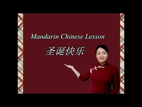 how to say merry christmas in mandarin