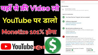 Without Making Videos !! How to Earn Money from YouTube | Download Free videos Music For YouTube