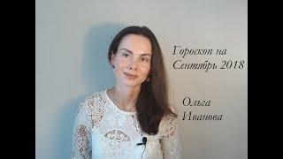 ВЕСЫ. ГОРОСКОП на СЕНТЯБРЬ 2018 года от Ольги Ивановой