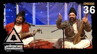 Zang-e-Khatar - SE-6 - EP-36 / زنگ خطر - فصل ششم - قسمت سی و ششم
