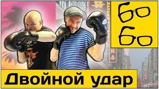 Сдвоенные удары одной рукой от Николая Талалакина — техника и тактика двойного удара в боксе(Опрос