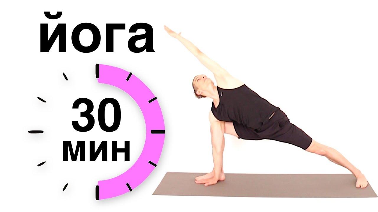 Йога для начинающих за 30 минут в день - YouTube