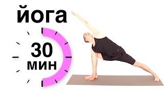 Йога для начинающих за 30 минут в день