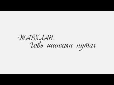 Javhlan - Govi shanhiin nutag /Lyrics/