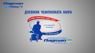 FLAGMAN FEEDER TEAM UKRAINE in 5th World Championship of Feeder Fishing - 1st day of the competition.