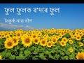 Download Phool Phulok Rodore Phool (original) by Baikuntha Gogoi MP3 song and Music Video