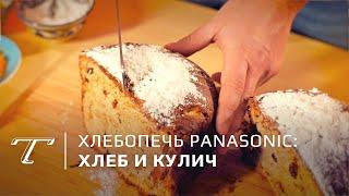 Обзор и тест хлебопечки Panasonic Croustina (2019)