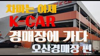 딜러들이 차사는곳 공개, K-CAR(구SK엔카) 오산경…