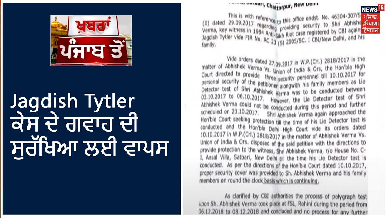 Delhi Police ਨੇ 1984 ਸਿੱਖ ਕਤਲੇਆਮ ਮਾਮਲੇ ਚ Jagdish Tytler ਕੇਸ ਦੇ ਗਵਾਹ ਦੀ ਸੁਰੱਖਿਆ ਲਈ ਵਾਪਸ