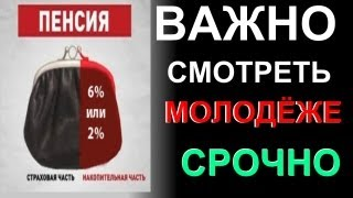 ВАЖНО! СМОТРЕТЬ ВСЕМ! Изменения в ПЕНСИОННОМ ФОНДЕ 2 или 6 процентов пенсии Накопительной части!!!(, 2013-09-22T18:09:02.000Z)