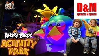 Angry Birds Activity Park Санкт-Петербург Даня и Мартин Парк активного отдыха для детей