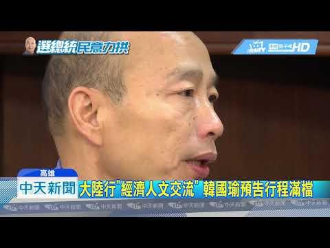 20190321中天新聞 韓國瑜上任近3個月 「新聞深喉嚨」獨家專訪
