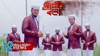 Bangla Islamic Song With Touching Story | Allah Bolo | Zikir | Allah Song by Kalarab 2018
