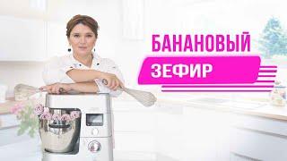 Домашний банановый зефир -  вкусный рецепт