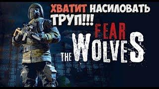 ОБЗОР FEAR THE WOLVES | STALKER BATTLE ROYALE | ШЕДЕВР ОТ ТЕХ, КТО ЕГО НЕ ДОДЕЛАЕТ