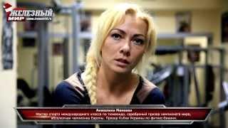 Анжелика Макеева 2014 (интервью 2014 г.)