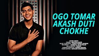 Gambar cover Ogo Tomar Akash Duti Chokhe | Mahtim Shakib | Tasnuv Nawal