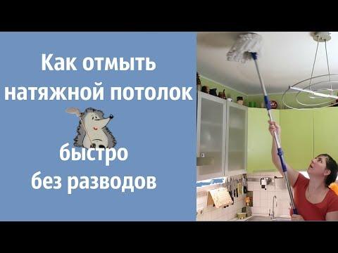 Как отмыть потолок на кухне