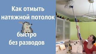 Чем лучше отмыть потолок на кухне без разводов