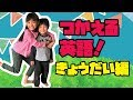 【つかえる英語講座#2】姉弟編!子供向けの簡単な日常英会話です。