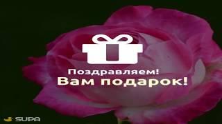 Вам подарок