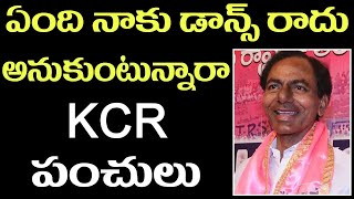 KCR Jokes in Meetings