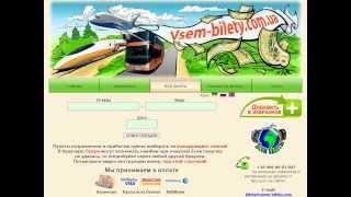 Жд билеты онлайн. Как найти жд билеты онлайн в Украине(, 2013-10-20T19:05:26.000Z)