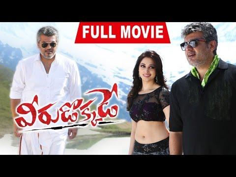 Veerudokkade (Veeram) Full Movie || Ajith...