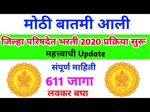 Zilla Parishad ZP Contractor Registration for Unemployed Civil Engineers l ZP Contractor License from YouTube · Duration:  5 minutes 34 seconds